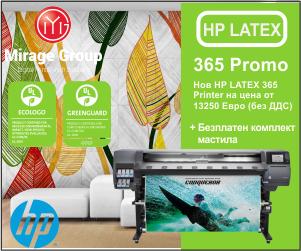 HP Latex 365 Promo